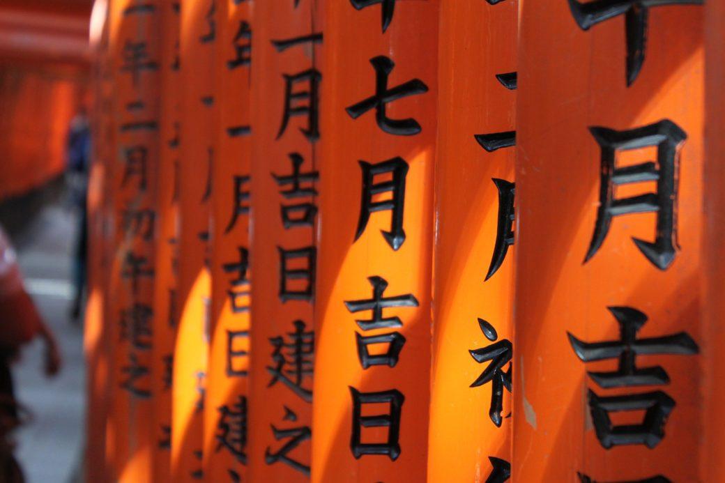 10 parole giapponesi che in italiano non esistono